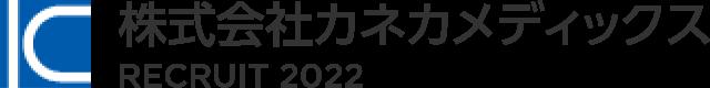 株式会社カネカメディックス RECRUIT 2022